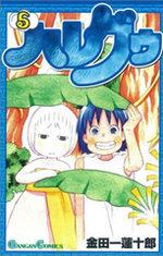 Hare Guu 5 Manga