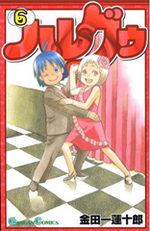 Hare Guu 6 Manga