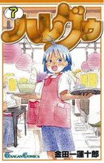 Hare Guu 7 Manga
