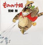 Princesse Mononoke - 1980 nen shoki settei ban 1 Artbook