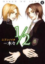 Nibun no Ichi 2 Manga