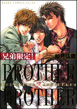 Brother x Brother 2 Manga