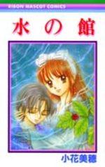 Mizu no yakata 1 Manga
