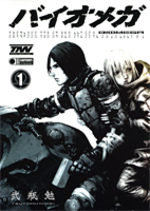 Biomega 1 Manga