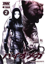 Biomega 2 Manga