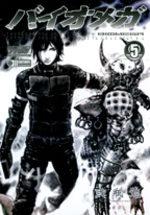 Biomega 5 Manga