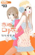 couverture, jaquette Lollipop 3
