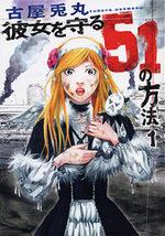 Tokyo Magnitude 8 1 Manga