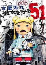 Tokyo Magnitude 8 4 Manga