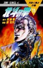 Hokuto no Ken - Ken le Survivant 11