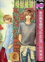 Juste au Coin de la Rue ! 1 Manga