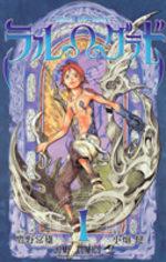 Blue Dragon - RalΩGrad 1 Manga