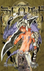 Blue Dragon - RalΩGrad 2 Manga