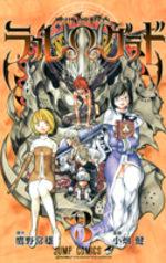 Blue Dragon - RalΩGrad 3 Manga