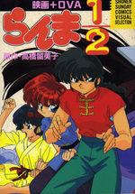 Ranma 1/2 - Film/OAV Comics Visual Selection 1 Manga