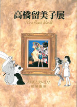 It's a Rumic World 1 Artbook