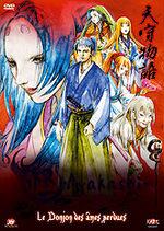 Ayakashi 2 Série TV animée