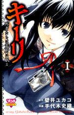 Kieli 1 Manga