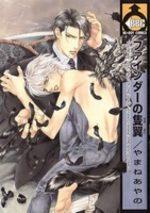 Viewfinder 3 Manga
