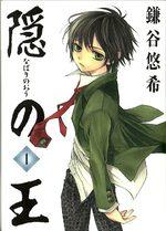 Nabari 1 Manga
