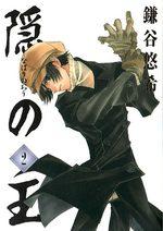 Nabari 2 Manga