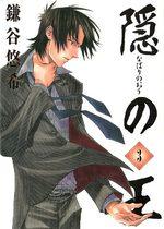 Nabari 3 Manga