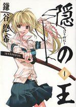 Nabari 4 Manga