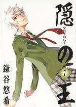 Nabari 7 Manga