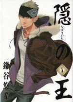 Nabari 8 Manga