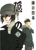 Nabari 9 Manga