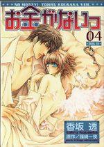 No money ! 4 Manga