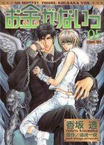 No money ! 5 Manga