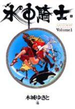 Aqua Knight 1 Manga
