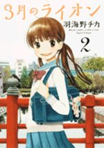 March comes in like a lion 2 Manga
