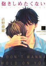 Dakishimetakunai 1 Manga
