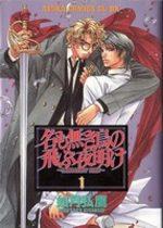 Namonakitori no Tobu Yoake 1 Manga