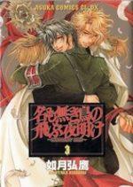 Namonakitori no Tobu Yoake 3 Manga