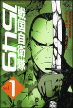 Commando Samourai 1549 1 Manga