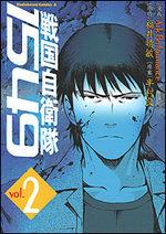 Commando Samourai 1549 2 Manga