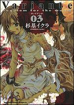 Variante 3 Manga