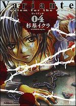 Variante 4 Manga