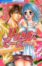Lyrical Beads 1 Manga