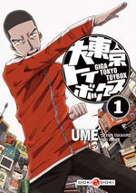 Giga Tokyo Toybox 1 Manga