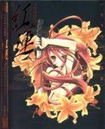 Ito Noizi art collection 1 Artbook