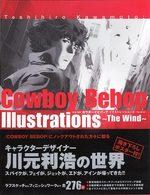 Cowboy Bebop Illustrations ~ The Wind ~ 1 Artbook
