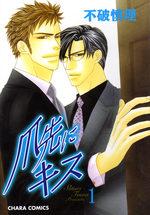 Tsumesaki ni Kiss 1 Manga