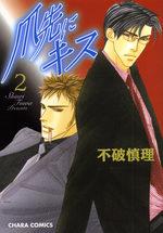 Tsumesaki ni Kiss 2 Manga
