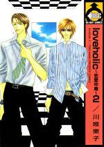 Loveholic 2 Manga