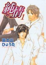 Pure Heart 1 Manga