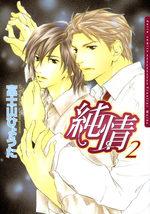 Pure Heart 2 Manga